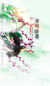 创意清明节宣传海报设计