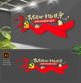 大气党建永远跟党走党员活动室形象墙