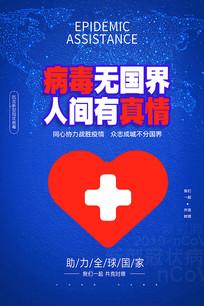 大气蓝色病毒无国界疫情援助宣传海报