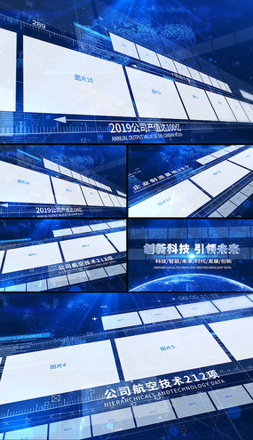 大气蓝色科技企业宣传图文展示片头AE模板