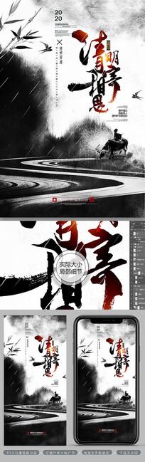 大气水墨中国风清明寄相思清明节海报