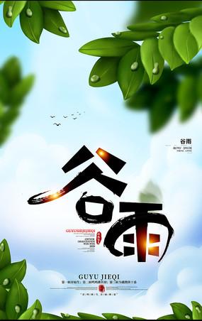 二十四节气谷雨海报