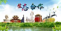 甘肃合作卫生态文明美丽城市印象广告海报