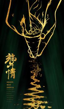 高端创意传统端午节粽子宣传海报设计