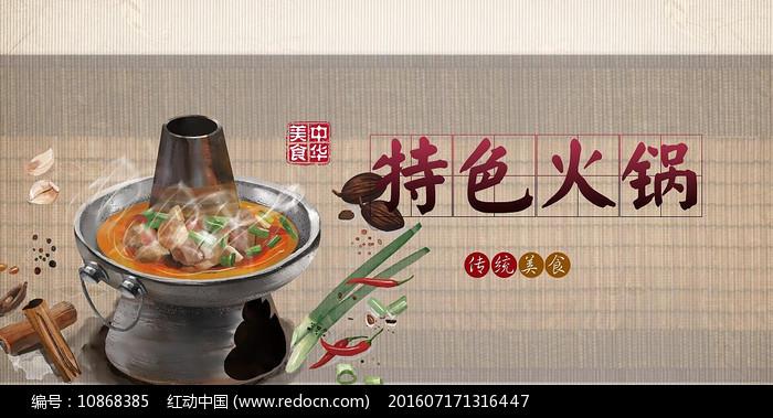 高端大气中国风特色火锅海报图片