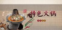 高端大气中国风特色火锅海报