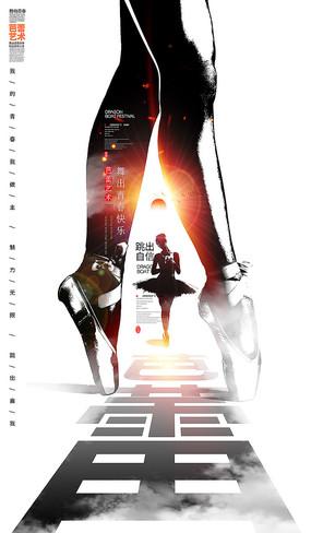 高端黑色芭蕾舞培训宣传海报