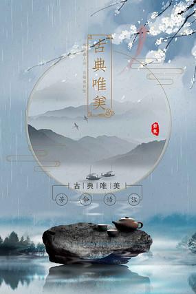 古典大气唯美中国风海报