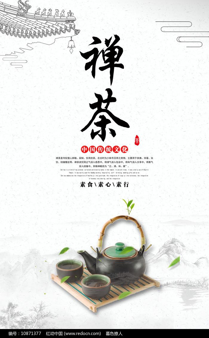 古风茶海报设计