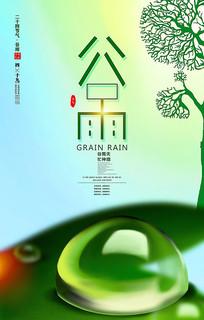 谷雨时节海报