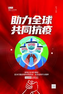 红色大气助力全球共同抗疫公益海报