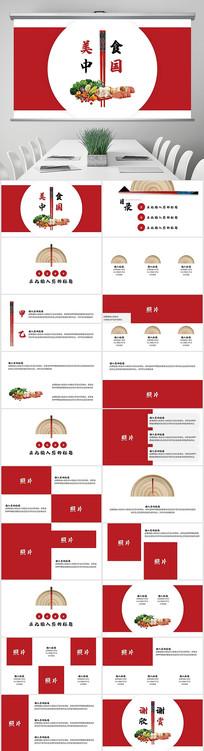 红色美食中国餐饮宣传PPT