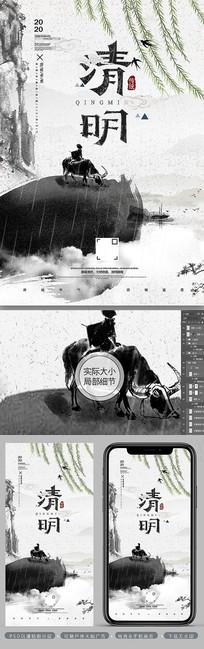 简洁水墨中国风清明节海报
