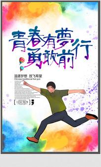 简约青春励志宣传海报