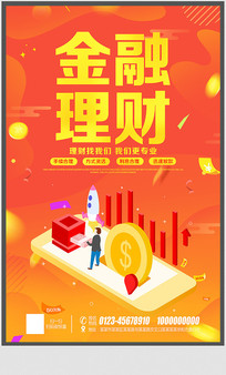 金融理财海报设计