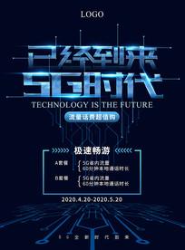 科技5G大气海报