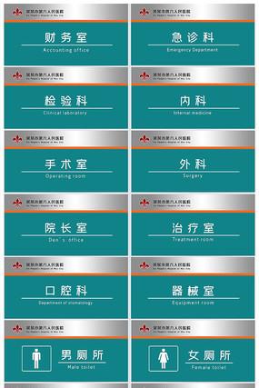 蓝色大气医院VI导视系统门牌标识设计