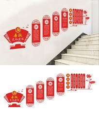 楼道党风廉政宣传标语文化墙