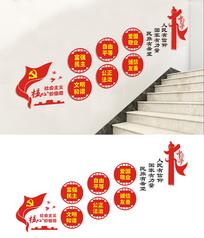 楼道社会主义核心价值观文化墙