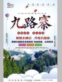 秘境大峡谷传奇九路寨旅行海报