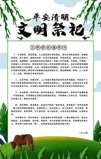 清明节祭祀倡导海报