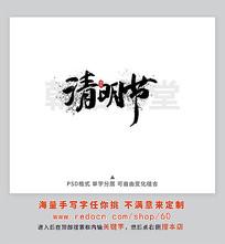 清明节手书书法字