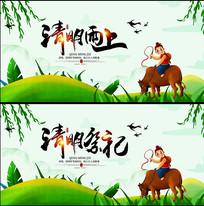清明祭祀清明节宣传海报