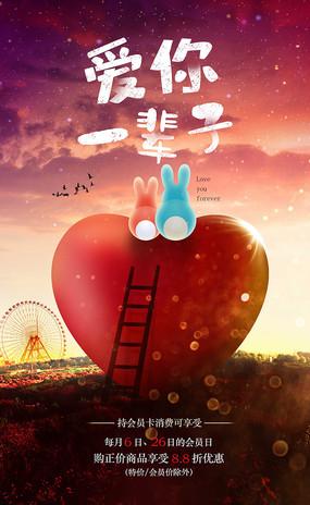 情人节宣传海报 PSD