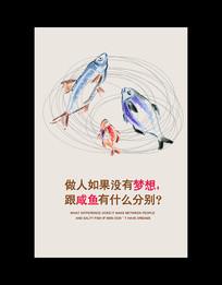 企业文化咸鱼寓意励志标语展板