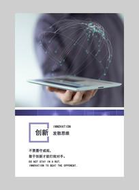 企业文化之创新标语展板