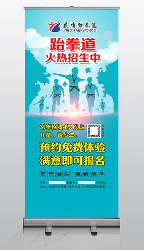 跆拳道馆招生易拉宝模板