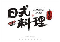 日本书法字体寿司灯笼