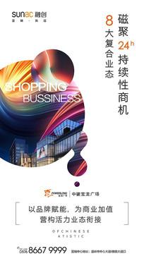 商业地产宣传海报