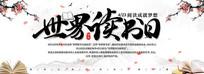 世界读书日淘宝电商海报