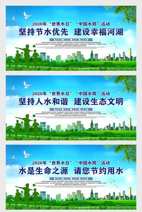 世界水日中国水周主题标语宣传展板设计