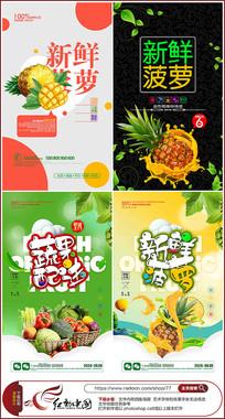 水果超市新鲜菠萝海报设计