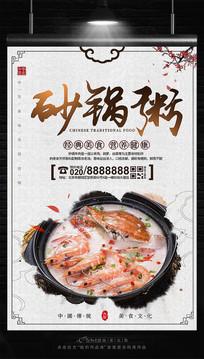 水墨中国风美食砂锅粥海报