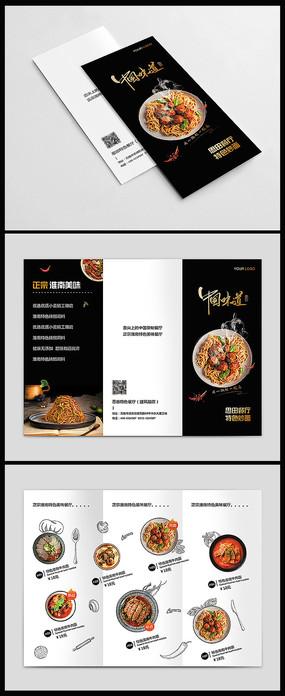 特色餐厅炒面三折页