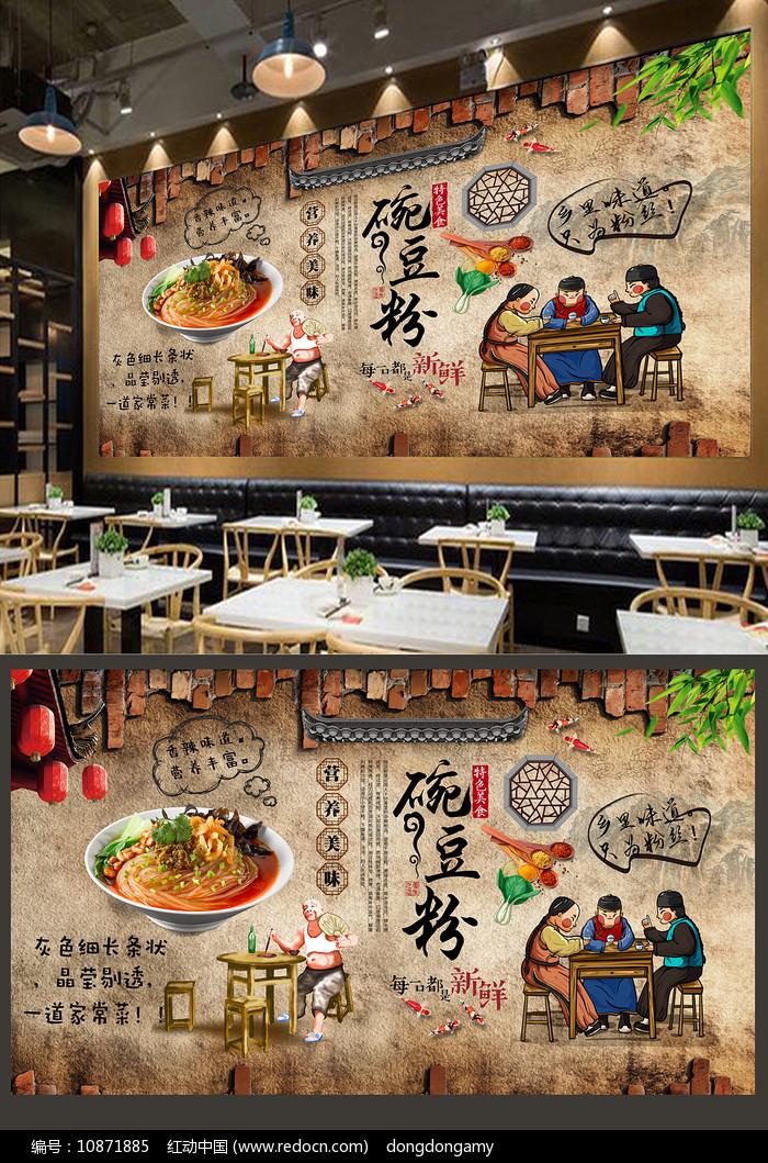 豌豆粉背景墙图片