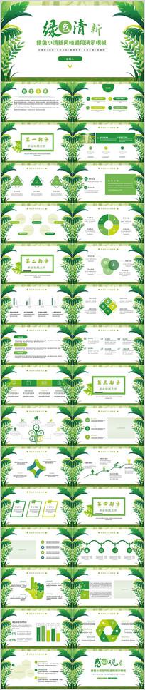 唯美绿色树叶插画小清新风格通用ppt模板