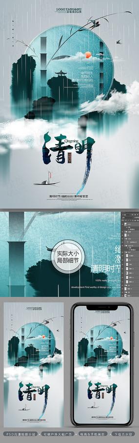 唯美水墨中国风清明节海报