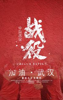 为武汉加油海报设计