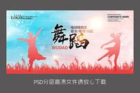 舞蹈设计海报