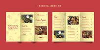 西餐菜单三折页