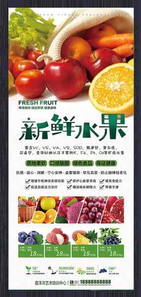 新鲜水果促销易拉宝