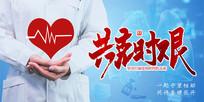 新型冠状病毒防控海报
