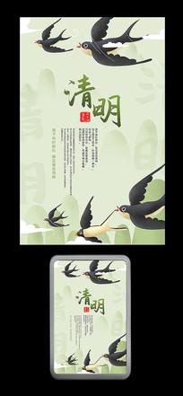 新中式大气清明节海报