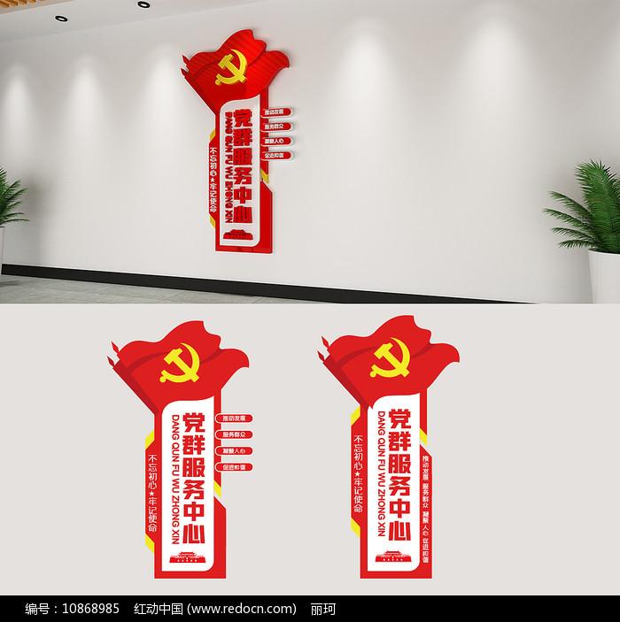 新中式竖版党群服务中心党建文化墙形象墙图片