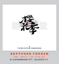 樱花季艺术字
