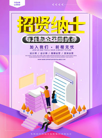 原创商务25D招聘海报